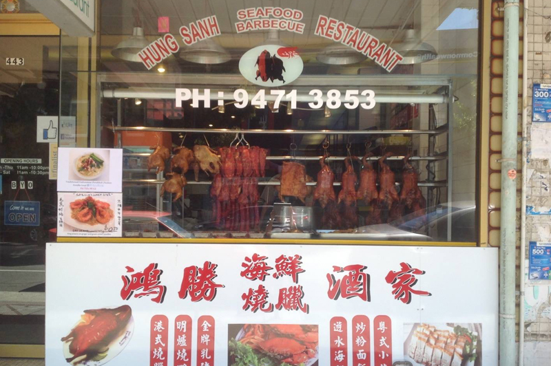 Hung Sanh Seafood & Barbeque Restaurant